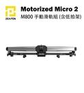 黑熊數位 ZEAPON Micro2 M800 手動滑軌組 含低拍架 SRD-05 延時攝影 滑軌 運鏡 攝影