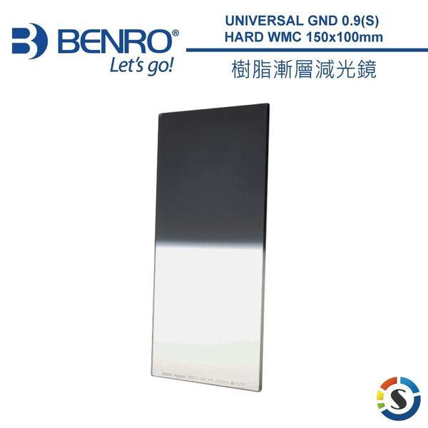◎相機專家◎ BENRO 百諾 150x100mm 樹脂漸層減光鏡 + FG100 樹脂漸層減光濾鏡支架組 公司貨
