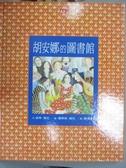 【書寶二手書T9/少年童書_XDA】胡安娜的圖書館_劉清彥繪:, 汧特‧莫拉