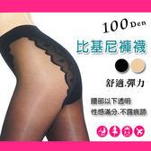 比基尼100D彈力褲襪 比基尼造型 耐勾耐穿 性感滿分 素面 美腿 透膚 束腹提臀 雕塑