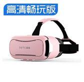vr眼鏡手機專用一體機游戲頭戴式ar眼睛rv虛擬現實3d  蒂小屋服飾