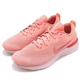 Nike 慢跑鞋 Wmns Odyssey React 粉紅 粉色 緩震回彈舒適 女鞋 運動鞋【ACS】 AO9820-601