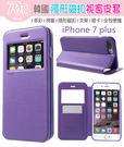 iPhone 7 plus 5.5吋 韓...
