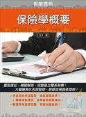 保險學概要(保險經紀人、代理人考試適用)