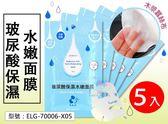 【依洛嘉】玻尿酸保濕水嫩面膜(5入) 木槳蠶絲布面膜 強力補水 滋潤肌膚 臉部保養品 ELG-70006-X05