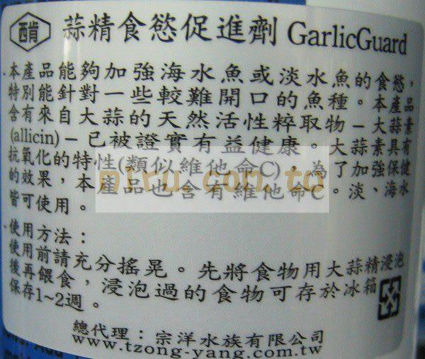 【西高地水族坊】美國原裝進口 西肯Seachem GurlicGuard蒜精食慾促進劑(250ml)