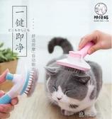 寵物梳毛刷貓梳子狗梳毛刷貓咪除毛脫毛擼去浮毛專用神器貓毛清理器寵物用品 交換禮物