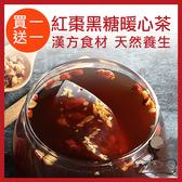 (買1送1)午茶夫人 紅棗黑糖暖心茶 7入/盒