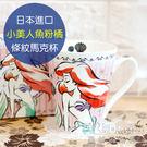 【菲林因斯特】小美人魚 粉橘條紋 馬克杯...