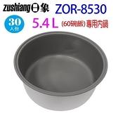 【南紡購物中心】日象 ZOR-8530 營業用電子鍋專用內鍋(60碗飯)