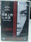 挖寶二手片-0B02-614-正版DVD-電影【列車上的女孩】-愛蜜莉布朗 路克伊凡斯(直購價)