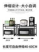 黑色伸縮廚房置物架微波爐架烤箱架子落地式家用2層儲物架收納架 尾牙【喜迎新年鉅惠】