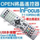 鴻海Open小將液晶電視遙控器InFoc...