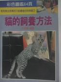【書寶二手書T1/寵物_AU7】貓的飼養方法_孫家慶