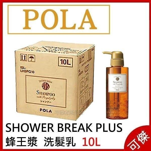 POLA SHOWER BREAK PLUS 蜂王漿 洗髮精 洗髮乳 10L 業務包裝 送2個台製空瓶 日本代購