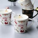 圣誕節杯子馬克杯陶瓷杯可愛創意咖啡杯家用早餐杯情侶水杯XL1897【東京衣社】