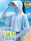 防曬衣防曬衣女2020新款夏防紫外線透氣冰絲防曬衫百搭長袖防曬服薄外套 伊蒂斯