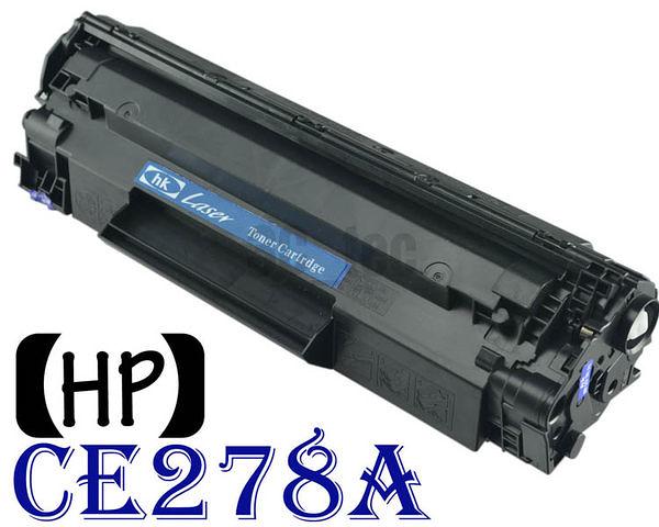 [ HP 副廠碳粉匣 CE278A 278A ][2000張]  LaserJet LJ P1566/P1606/P1606DN/1566/1606