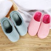 Qmishop 秋冬保暖條紋棉室內拖鞋【QJ2464】