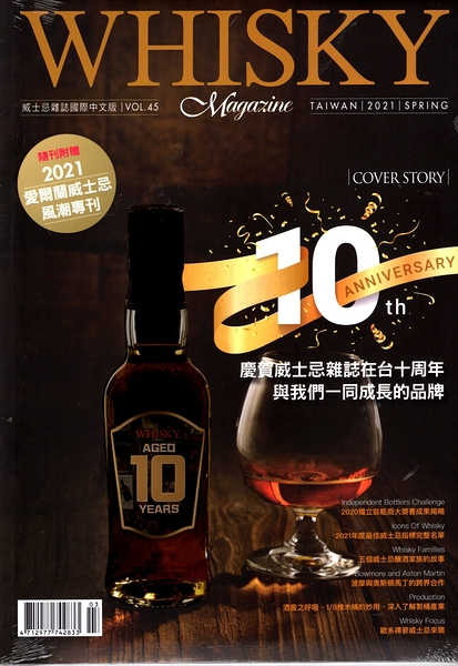 WHISKY Magazine 威士忌 3月號/2021