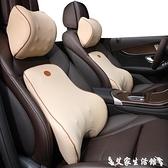 汽車靠枕汽車靠墊腰墊靠枕靠背護腰車用座椅夏季腰部支撐記憶棉頭枕腰靠 艾家 LX