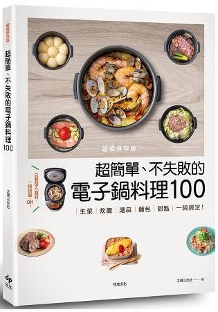 超簡單、不失敗的電子鍋料理100【超強保存版】