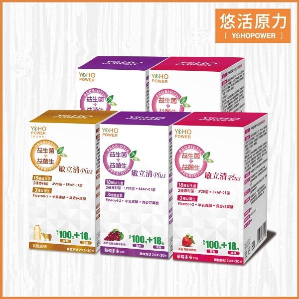 【熱銷冠軍】有感升級 LP28敏立清Plus益生菌-精選5入組(30條/盒) 悠活原力 防護