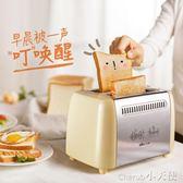 烤麵包機 Bear/小熊 DSL-A02W1烤面包機迷你家用早餐2片吐司機土司多士爐【美物居家館】