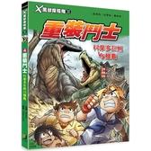 X萬獸探險隊Ⅱ:(4) 重裝鬥士  科摩多巨蜥VS鱷龜(附學習單)