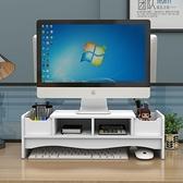 熒幕架 電腦顯示器增高架子辦公室用品桌面收納盒鍵盤整理置物架底座支架【彩虹小屋】