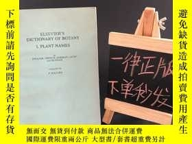 二手書博民逛書店Elseviers罕見Dictionary of Botany:Ⅰ.Plant Names  Elsevier【植