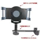 [唐尼樂器] 台灣製 CNBear IP-04 iPAD 7-10吋/7.9-13吋平板電腦專用架 平板夾