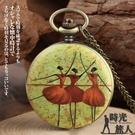 【時光旅人】復古印畫風格芭蕾舞者造型翻蓋懷錶附長鍊 -單一款式
