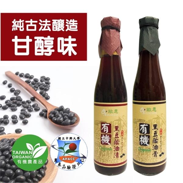 [歐恩] 有機黑豆蔭油膏420ml /罐
