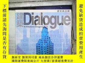 二手書博民逛書店建築罕見Dialogue 83 2004 8 。Y180897