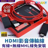 最新 有線/無線 蘋果/安卓 三合一 手機轉電視 HDMI電視轉接線 iPhone轉HDMI iPhone影音線 MHL影音線