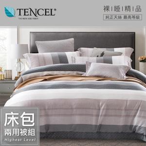 【貝兒居家寢飾生活館】100%萊賽爾天絲兩用被床包組(雙人/海風)