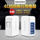 King*Shop~適用蘋果安卓智能手機平板4口USB電源適配器通用足2A充電頭充電器