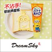 日本 中島 Aohata 不沾手 管裝 小小兵 香蕉風味 吐司抹醬 100g 醬 DreamSky