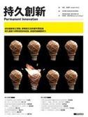(二手書)持久創新-商業系列27