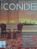 【書寶二手書T2/雜誌期刊_YAV】當代設計Conde_201期_名師特寫:史南橋