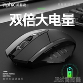 滑鼠無線滑鼠可充電式藍芽雙模靜音無聲無限辦公游戲電競適用 快速出貨