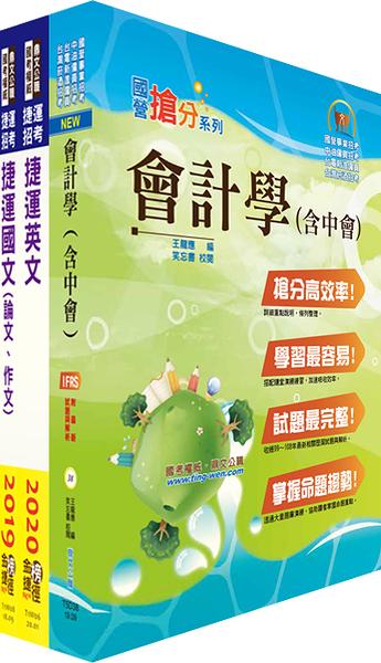 【鼎文公職】2W86-109年台北捷運招考(專員(三)【會計類】)套書