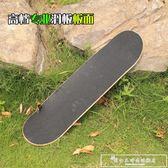 高級專業滑板板面 雙翹板板面 光板面 滑板配件 四輪滑板板面原色igo『韓女王』