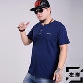 加大碼短袖t恤加肥男士特大號碼胖子半袖T恤夏季【左岸男裝】