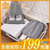 ✤宜家✤旅行鞋子可視收納袋 (大) 鞋袋鞋盒 可視防塵袋 束口袋 旅行收納袋