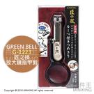【配件王】現貨 日本製 GREEN BELL 綠鐘 匠之技 G-1223 放大鏡 指甲剪 指甲刀 附收納袋