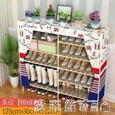 鞋櫃鞋架簡易實木雙排多層組裝宿舍子家用省空間經濟型大容量 愛麗絲精品igo