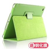 iPad mini4保護套A1538蘋果mini2平板電腦7.9寸迷你1/3超薄殼1489皮套