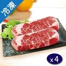 【美國特選級】霜降牛排(500G±5%)/包X4【愛買冷凍】